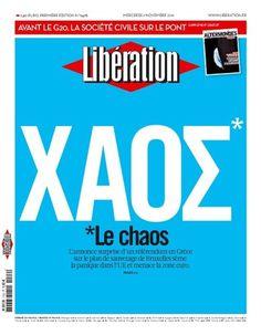 Liberation: Το ελληνικό «ΧΑΟΣ» απειλεί το ευρώ | iefimerida.gr #tabloid #newspaper #type #chaos #liberation