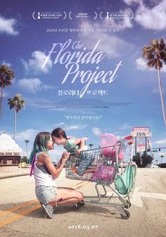 Bitnaneun – The Florida Project