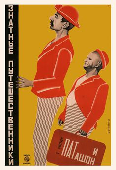 RUSSIAN AVANT GARDE Art Yellow Russian Poster Soviet