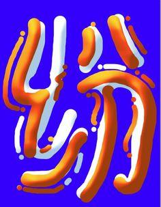 Eric Hu   PICDIT #design #graphic #art