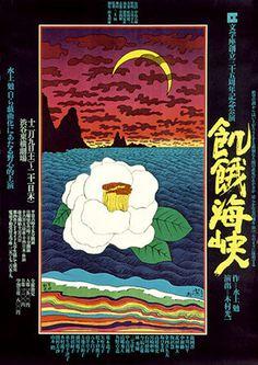 Kiyoshi AWAZU #japan #poster #1970
