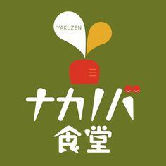 ナカノバ食堂 LOGO TYPE-A