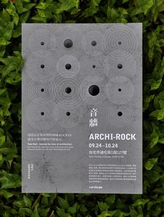 Onion Design Associates | 音牆/聆聽建築的聲線 #white #print #black #exhibition #poster #and