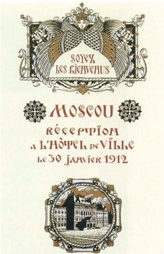 All sizes | RUSSIAN GRAPHIC DESIGNS & EPHEMERA 0041 | Flickr - Photo Sharing! #design #russian #ornate #ephemera