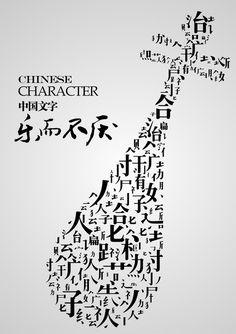 Chen Shaohua #design #poster