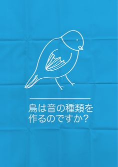 Zoom Photo #japanese #bird #birds #illustration #poster #type #blue #japan
