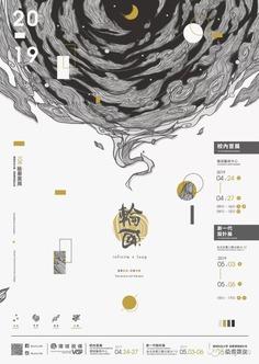 2019 Taiwan Graduation Exhibition Poster main vision