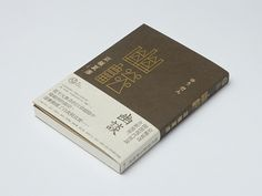 book design - wangzhihong.com #editorial