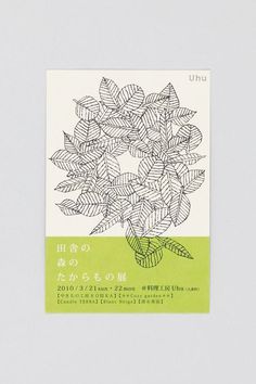 "Postcard for ""Treasures Exhibition of forest in the countryside"" :: #leaf #invitation #leaves #forest #japan #green"