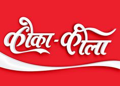 """Coca Cola"" Hindi typography #Hinditype Project"