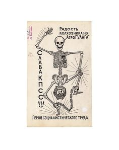 FUEL › RUSSIAN CRIMINAL TATTOO ARCHIVE › DRAWINGS › DRAWING NO. 1 #skeleton