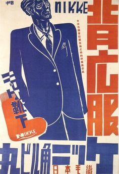 Japanese graphic design from the 1920s-30s ~ Pink Tentacle