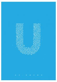 U and I Poster Design