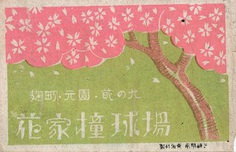 Flyer Goodness: Vintage Japanese Matchbox Art (1920-1940)