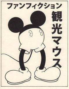 mickey #poster