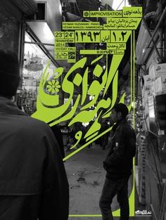 Improvisation Iran, 2014
