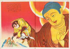 The Monkey King 50 Watts #red #graphicdesign #japanese #illustration #vintage #magazine