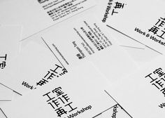 Work & Workshop #stationary #black #logo #chinese #type #namecard