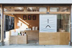 schemata architects jo nagasaka okomeya rice shop tokyo designboom #shop #rice