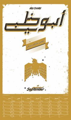 Arab Fall Calendar 2013 on Behance #dubai #calligraphy #abu #islamic #cal #calendar #design #arabic #revelation #dahabi #dhabi #poster #arab #revolution #typography