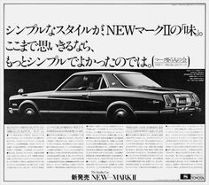 """japan 1976 Toyota Motor """"Mark II' 5 Persons Meeting"""" Advertising Strategy Targeting the New Intellectual Class"""