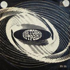 BULGARIAN DESIGN #design #disco #bulgarian #spiral