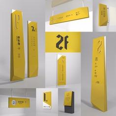 Wayfinding | Signage | Sign | Design | University 现代学校导视系统设计素材黄色C4D标识牌