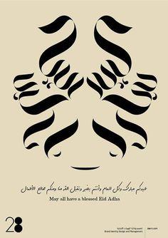 Eid Adha Greeting #arabic #poster #typography
