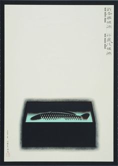 MoMA | The Collection | Koichi Sato. New Music Media, New Magic Media. 1974 #japanese #design #graphic #koichi #poster #sato