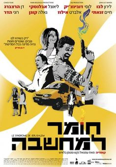 Movie Poster [02] by Rona Sagi at Coroflot #jerusalem #syndrom #movie #poster