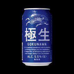 Gokunama, Creative Director: Kashiwa Sato #beer #design #identity #can