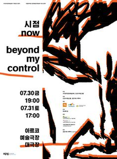 sungsooahn poster by kimoon kim #design