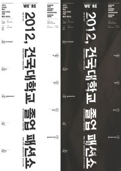 konkuk univ. apparel design major. graduate fashion show - joonghyun-cho #print #poster