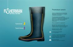 "Development package for rubber boots ""FISHERMAN"" #packaging #infographic #design #fish #boots"