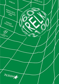 Anna Kulachek: UEFA Champions League at Strelka Institute