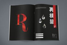 RE 2 Magazine on Behance #spread