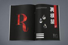 RE 2 Magazine on Behance #spread