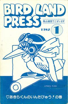 bird land press