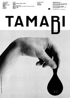 Japanese Poster: Tamabi. Mr. Design /Â Kenjiro Sano. 2012 Gurafiku: Japanese Graphic Design #poster #japanese