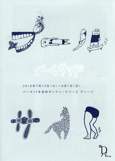 Japanese Exhibition Poster: Pool Side. 2010 | Gurafiku: Japanese Graphic Design