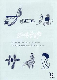 Japanese Exhibition Poster: Pool Side. 2010 | Gurafiku: Japanese Graphic Design