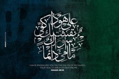 """#Arabic Calligraphy for the Verse from #Isaiah 49 : """"See, I have engraved you on the palms of my hands; your walls are ever before me."""" #cal"""