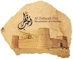 Heritage of Qatar illustrations