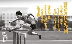 #nike #chinese #typography #LiuXiang #photography #eventheordinarycanfly