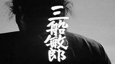 retrospeckt:Yojimbo (1961) Dir. Akira Kurosawa #typography