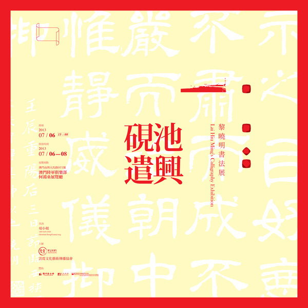 Lai Hiu Ming #design #graphic #chinese #china #poster