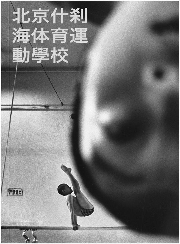 sportschool2.jpg (805×1089) #white #japanese #black #grain #vintage #and #portraits