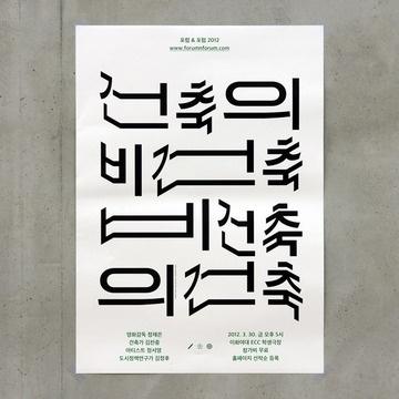 Design Inspiration / Bench.li #tipography #poster