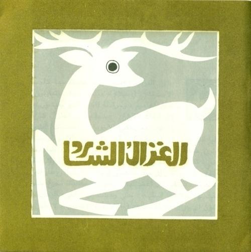 The 50 Watts tumblr • Al Ghazal Al Shaared Edited by Raji A'anait,... #illustration