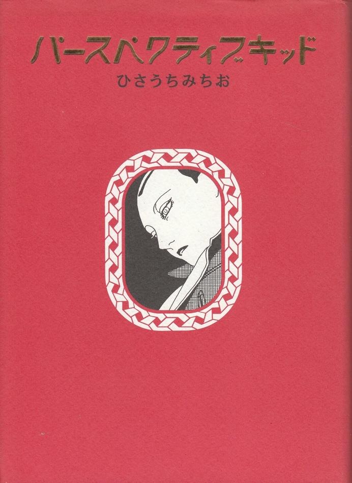 "anamon-book: ""パースペクティブキッド ひさうちみちお 青林堂 "" http://page7.auctions.yahoo.co.jp/jp/auction/g210672"